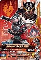 ガンバライジング/バッチリカイガン4弾/K4-055 仮面ライダーゴースト 龍騎魂 CP