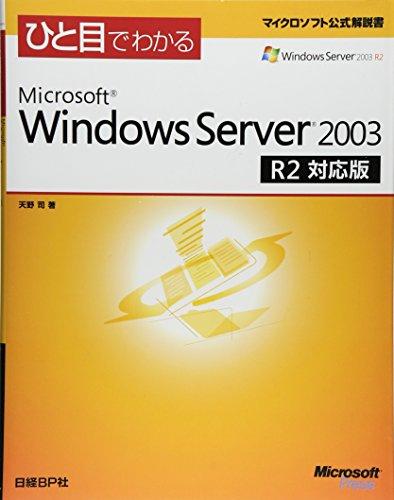 ひと目でわかるMS WINDOWS SERVER2003 R2対応版 (マイクロソフト公式解説書)