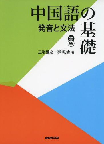 中国語の基礎 発音と文法 (NHK CDブック)