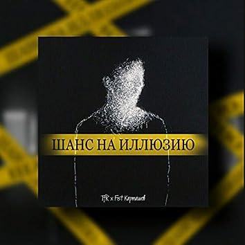 Шанс на иллюзию (feat. Fist Карташов)