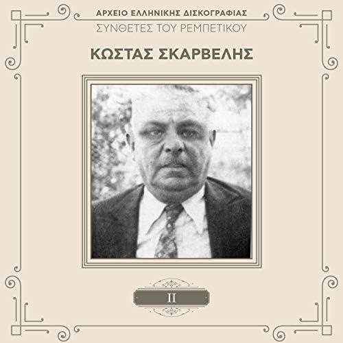 Kostas Skarvelis