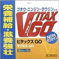 【第3類医薬品】ビタックスGO 30mL×3 ×10