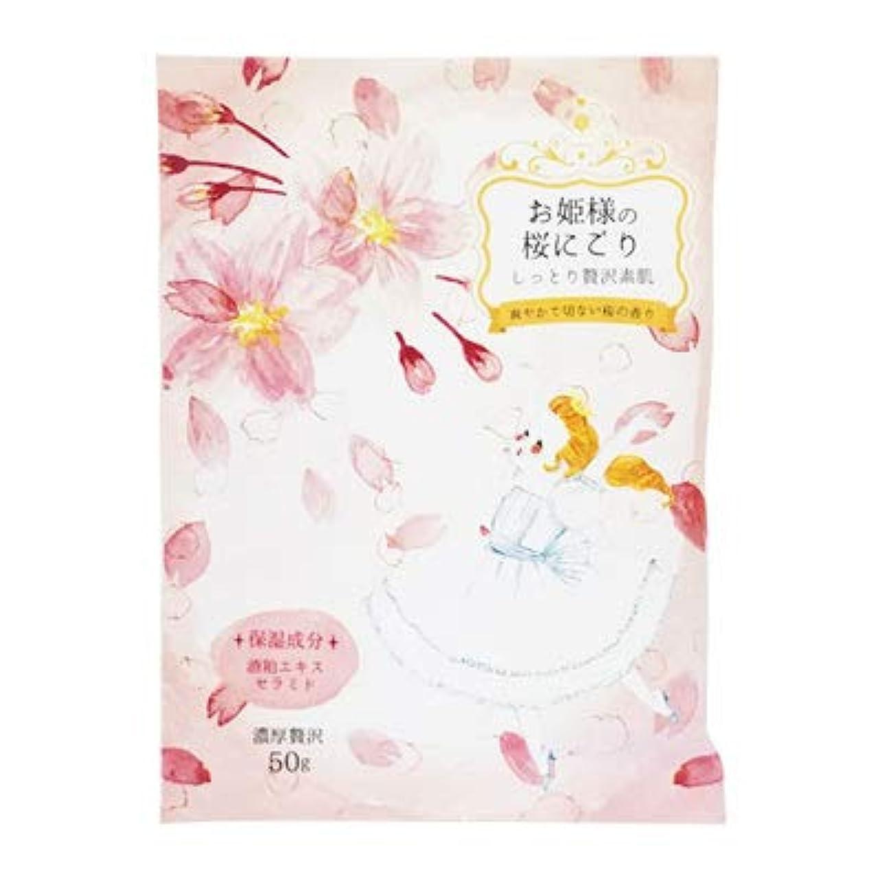 祝う願望滅多【まとめ買い6個セット】 お姫様風呂 桜にごり