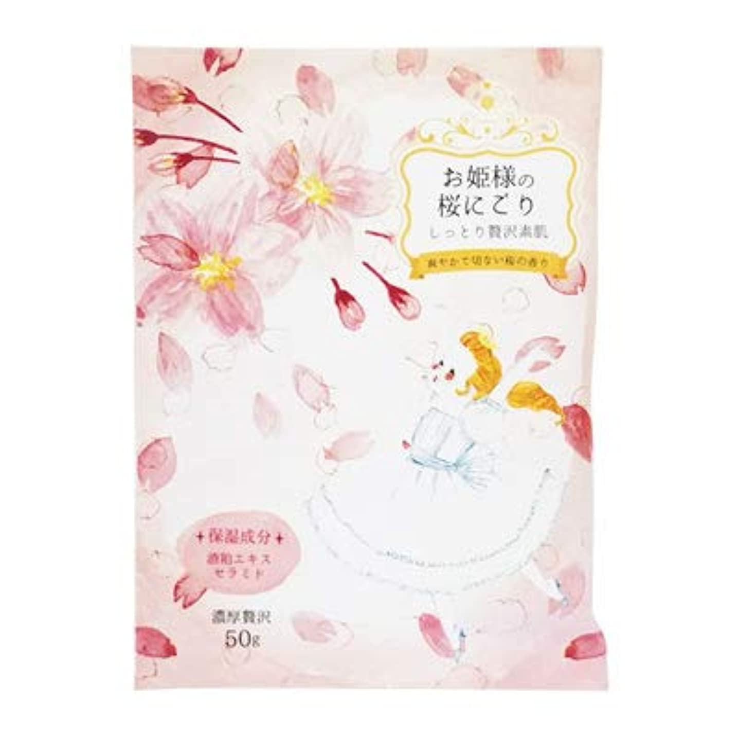 無駄状態連想【まとめ買い6個セット】 お姫様風呂 桜にごり
