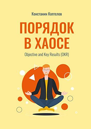 Порядок вХаосе: Objective and Key Results (OKR) (Russian Edition)