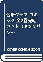 包帯クラブ コミック 全2巻完結セット(ヤングサンデーコミックススペシャル)