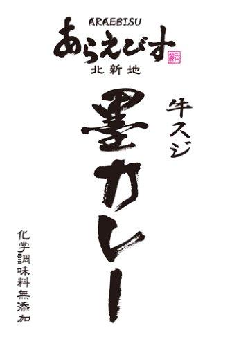 キャニオンスパイス あらえびす墨カレー(牛すじ) 180g