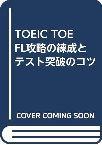 TOEIC TOEFL攻略の練成とテスト突破のコツの詳細を見る