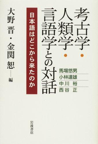 考古学・人類学・言語学との対話―日本語はどこから来たのか