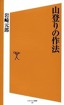 [岩崎 元郎]の山登りの作法 (SB新書)