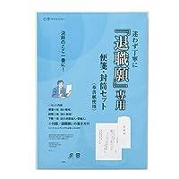 便利 雑貨 文具 関連グッズ 退職願専用 便箋・封筒セット 10セット