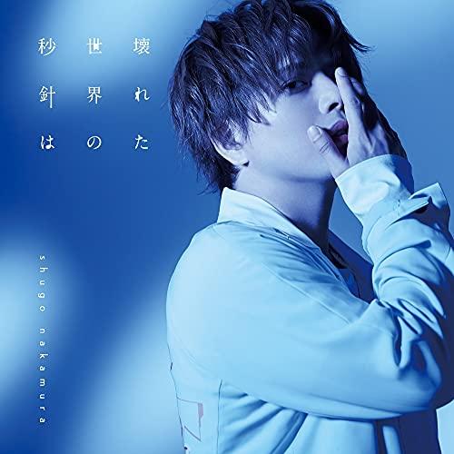 仲村宗悟 4thシングル【初回限定盤(CD+BD)】/仲村宗悟