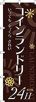 既製品のぼり旗 「コインランドリー 24h」 短納期 高品質デザイン 600mm×1,800mm のぼり