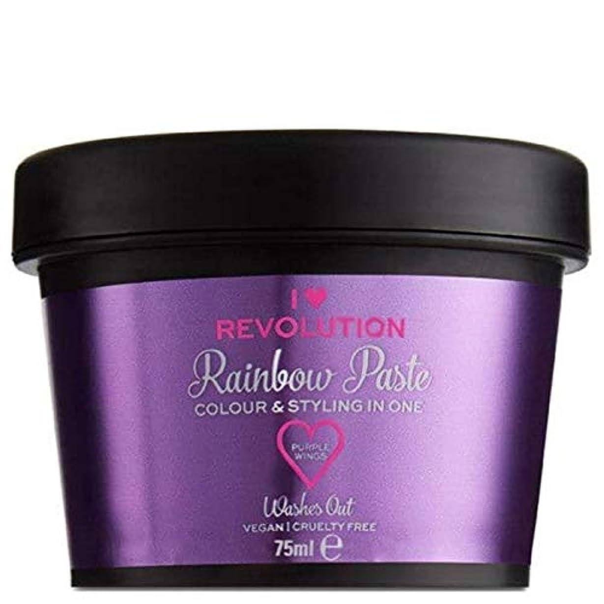 投げる調整写真[I Heart Revolution ] 私は心の革命虹ペースト紫色の羽75ミリリットル - I Heart Revolution Rainbow Paste Purple Wings 75ml [並行輸入品]