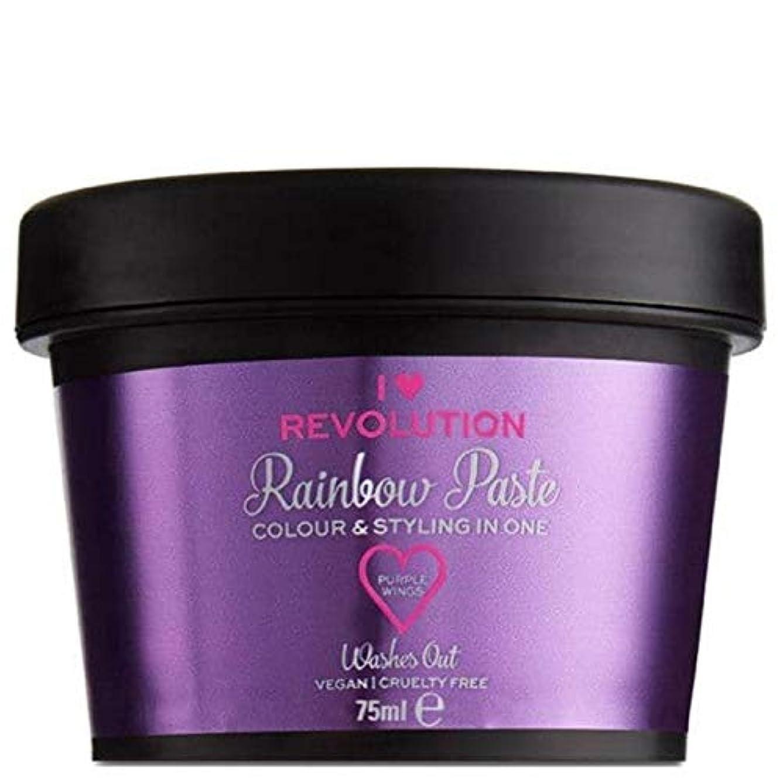 過半数グループ残酷[I Heart Revolution ] 私は心の革命虹ペースト紫色の羽75ミリリットル - I Heart Revolution Rainbow Paste Purple Wings 75ml [並行輸入品]