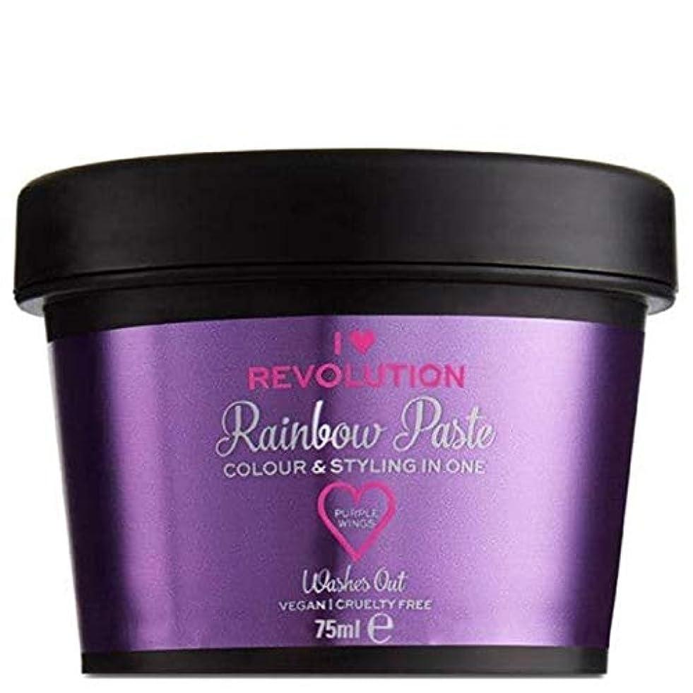 母性履歴書森林[I Heart Revolution ] 私は心の革命虹ペースト紫色の羽75ミリリットル - I Heart Revolution Rainbow Paste Purple Wings 75ml [並行輸入品]