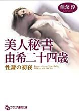 美人秘書・由希二十四歳 性隷の初夜 (フランス書院文庫)