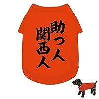「助っ人関西人」 ドッグウェア(オレンジ) 7L オレンジ