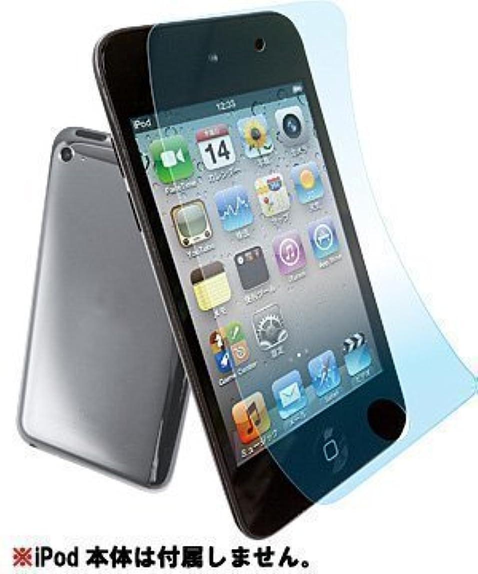 かける乳白わずらわしいパワーサポート AFPクリスタルフィルムセット for iPod touch 4th PTY-01