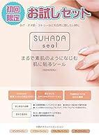 素肌シール 自然に隠す(傷あと・あざ隠し用シール)/ Sサイズ, お試しセット [各色3枚入り] / 水不要 目立たない 日本製 耐水性
