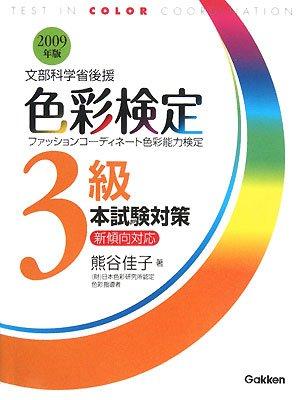 色彩検定3級本試験対策〈2009年版〉の詳細を見る