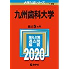 九州歯科大学 (2020年版大学入試シリーズ)