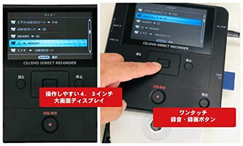 『とうしょう メディア レコーダー 録画・録音かんたん録右ェ門 CD/DVDダビング DMR-0720』の6枚目の画像