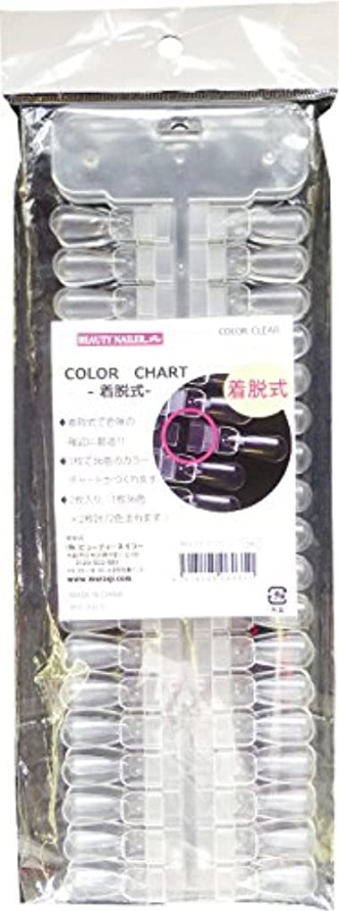 伝導重さチャレンジビューティーネイラー カラーチャート 着脱式 72色 NCC-11
