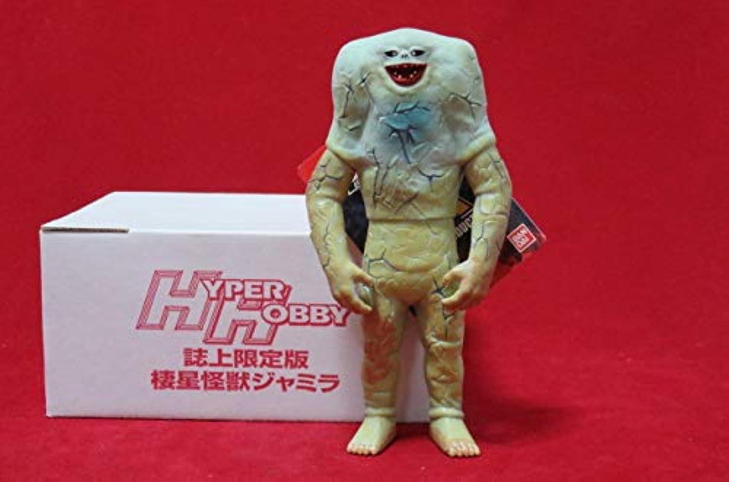 時制細心の有力者タグ付き ジャミラ ウルトラマン ハイパーホビー誌上限定版 HYPER HOBBY 2001 ソフビ USED