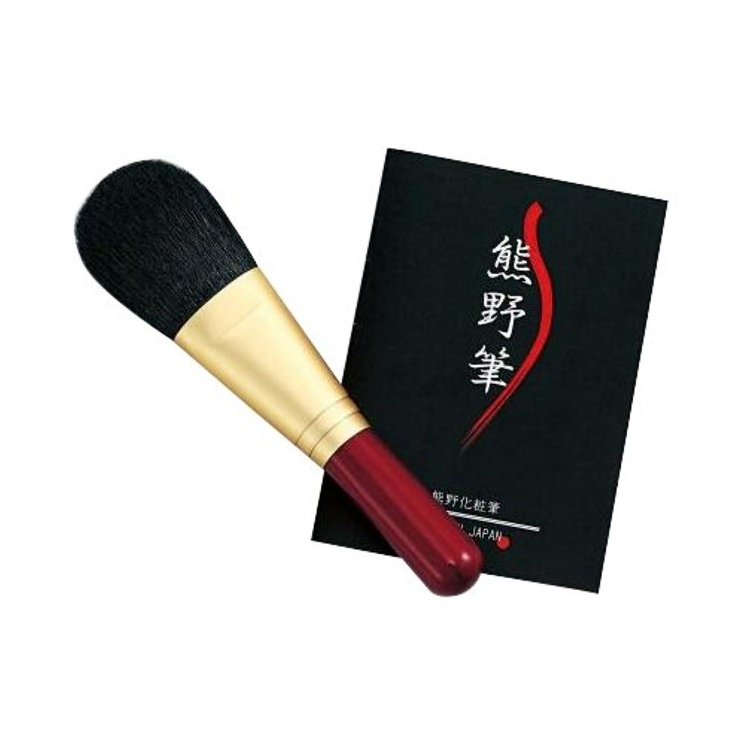 時計回りペネロペリブゼニス 熊野化粧筆 筆の心 フェイスブラシ(ショート)
