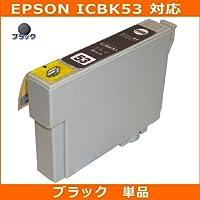 エプソン(EPSON)対応 ICBK53 互換インクカートリッジ ブラック【単品】JISSO-MARTオリジナル互換インク