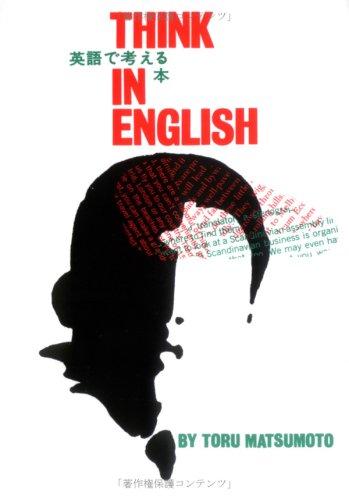 英語で考える本―Think in English