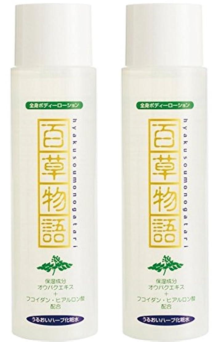 日野製薬 百草物語 ヒノ ハーブローション 200ml 2本セット