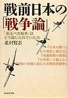 戦前日本の「戦争論」 「来るべき戦争」はどう論じられていたか (光人社NF文庫)
