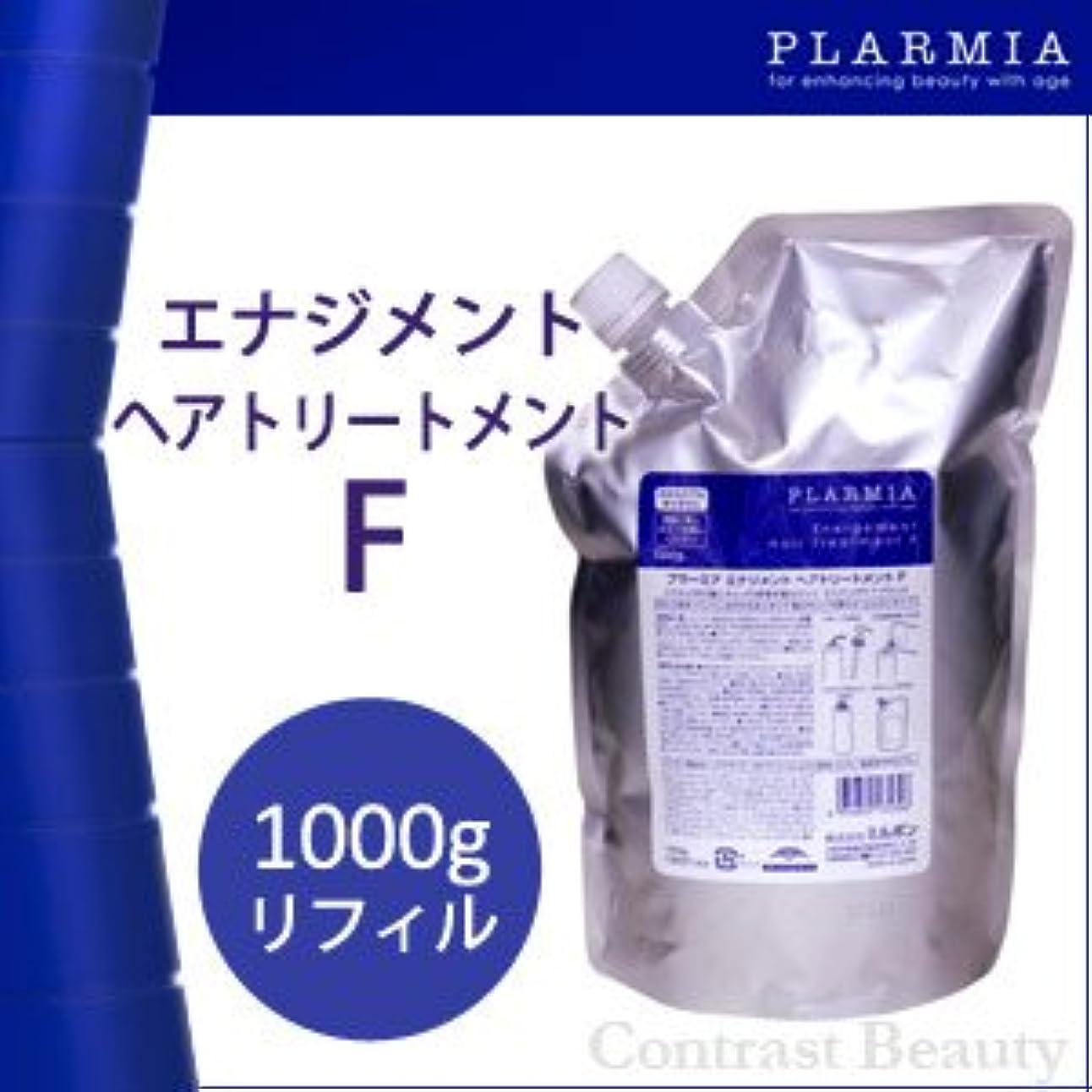 傾向があります木あからさま【X3個セット】 ミルボン プラーミア エナジメントヘアトリートメントF 1kgパック 詰替用 【軟毛?ふんわりさせたい用】 Milbon PLARMIA