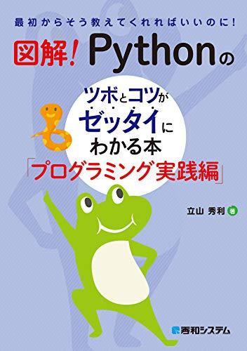 図解! Pythonのツボとコツがゼッタイにわかる本 プログラミング実践編