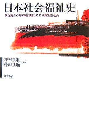 日本社会福祉史―明治期から昭和戦前期までの分野別形成史 (福祉の基本体系シリーズ)