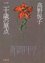 表紙: 二十歳の原点   高野悦子