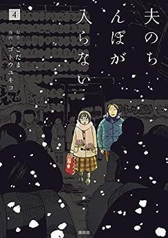 [こだま, ゴトウユキコ]の夫のちんぽが入らない(4) (ヤングマガジンコミックス)