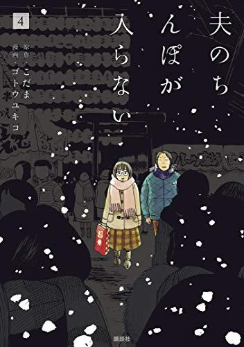 夫のちんぽが入らない(4) (ヤングマガジンコミックス)