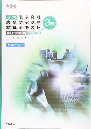日商電子会計実務検定試験対策テキスト3級