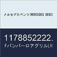 メルセデスベンツ(MERCEDES BENZ) FバンパーロアグリルLH 1178852222.