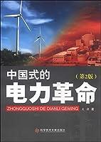 中国式的电力革命(第2版)