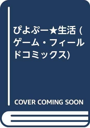 ぴよぷー★生活 (ゲーム・フィールドコミックス)の詳細を見る
