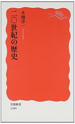 二〇世紀の歴史 (岩波新書)