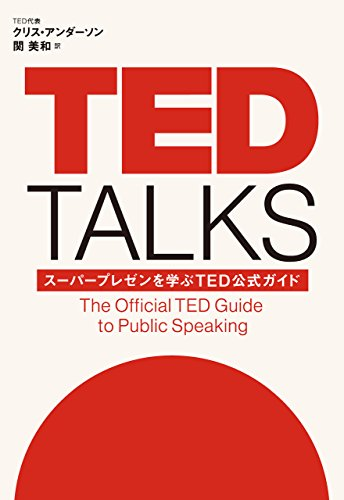 TED TALKSの詳細を見る