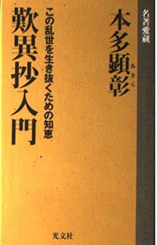 歎異抄入門―この乱世を生き抜くための知恵 (カッパ・ブックス) - 本多 顕彰