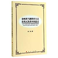On Habermas procedural paradigm and its Chinese meaning humanitarian law (L)(Chinese Edition)