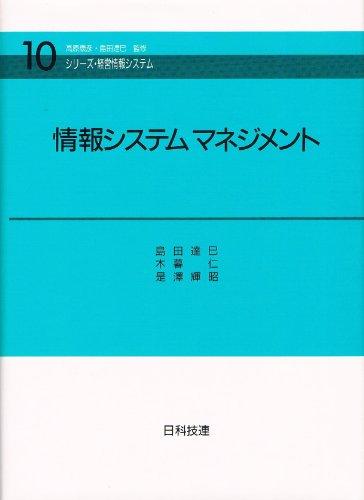 情報システムマネジメント (シリーズ・経営情報システム (10))の詳細を見る