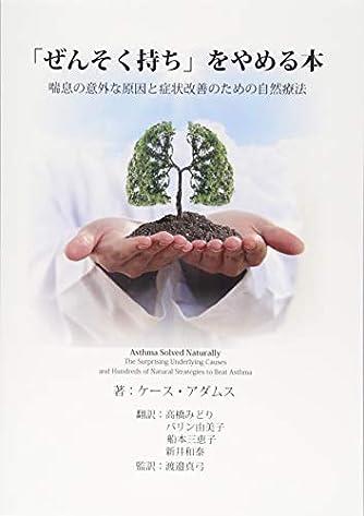 「ぜんそく持ち」をやめる本 ~喘息の意外な原因と症状改善のための自然療法~